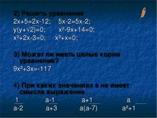 2) Решить уравнение 2x+5=2x-12; 5x-2=5x-2; y(y+√2)=0; x²-9x+14=0; x²+2x-3=0;