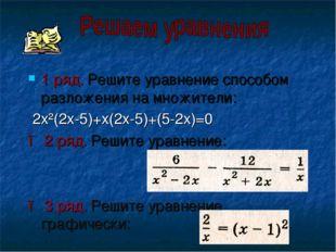 1 ряд. Решите уравнение способом разложения на множители: 2x²(2x-5)+x(2x-5)+(