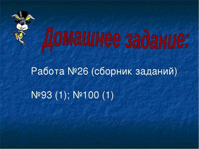 Работа №26 (сборник заданий) №93 (1); №100 (1)
