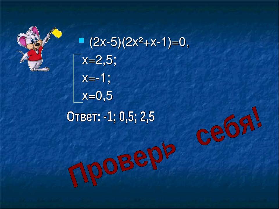 (2x-5)(2x²+x-1)=0, x=2,5; x=-1; x=0,5