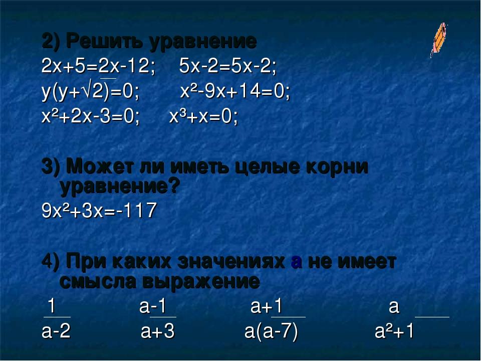2) Решить уравнение 2x+5=2x-12; 5x-2=5x-2; y(y+√2)=0; x²-9x+14=0; x²+2x-3=0;...