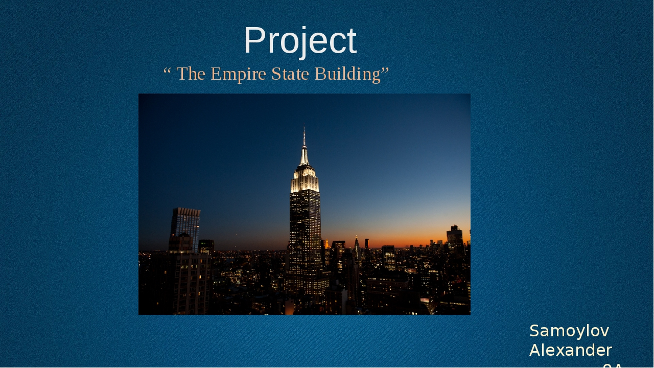 "Project "" The Empire State Building"" Samoylov Alexander 9A"