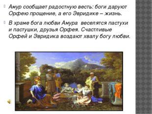 Амур сообщает радостную весть: боги даруют Орфею прощение, а его Эвридике –