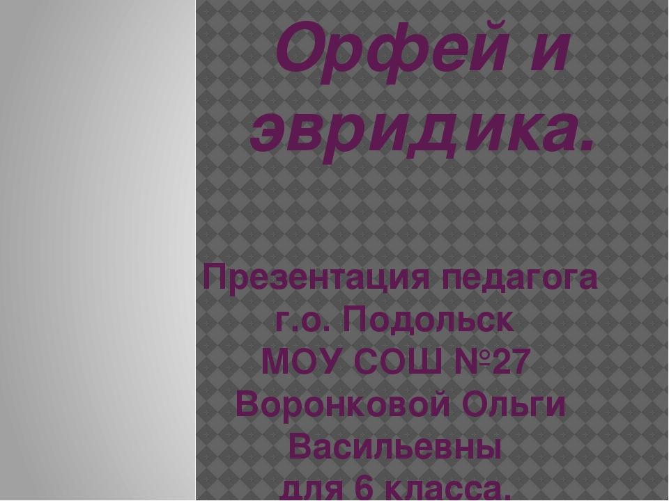Орфей и эвридика. Презентация педагога г.о. Подольск МОУ СОШ №27 Воронковой О...
