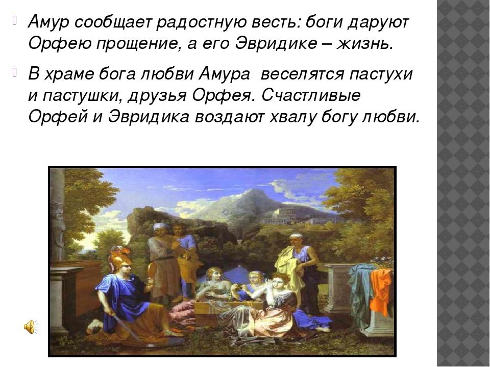 Амур сообщает радостную весть: боги даруют Орфею прощение, а его Эвридике –...