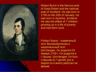 Robert Burns is the famous poet of Great Britain and the national poet of Sco