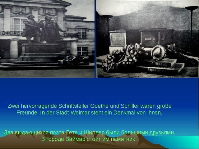 Zwei hervorragende Schriftsteller Goethe und Schiller waren groβe Freunde. In...
