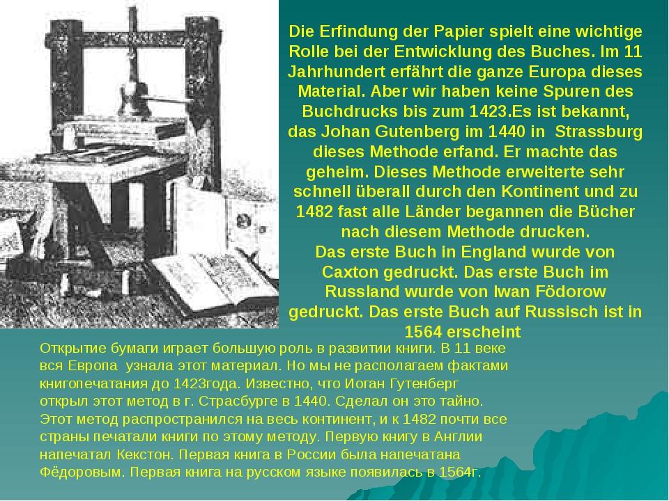 Die Erfindung der Papier spielt eine wichtige Rolle bei der Entwicklung des B...