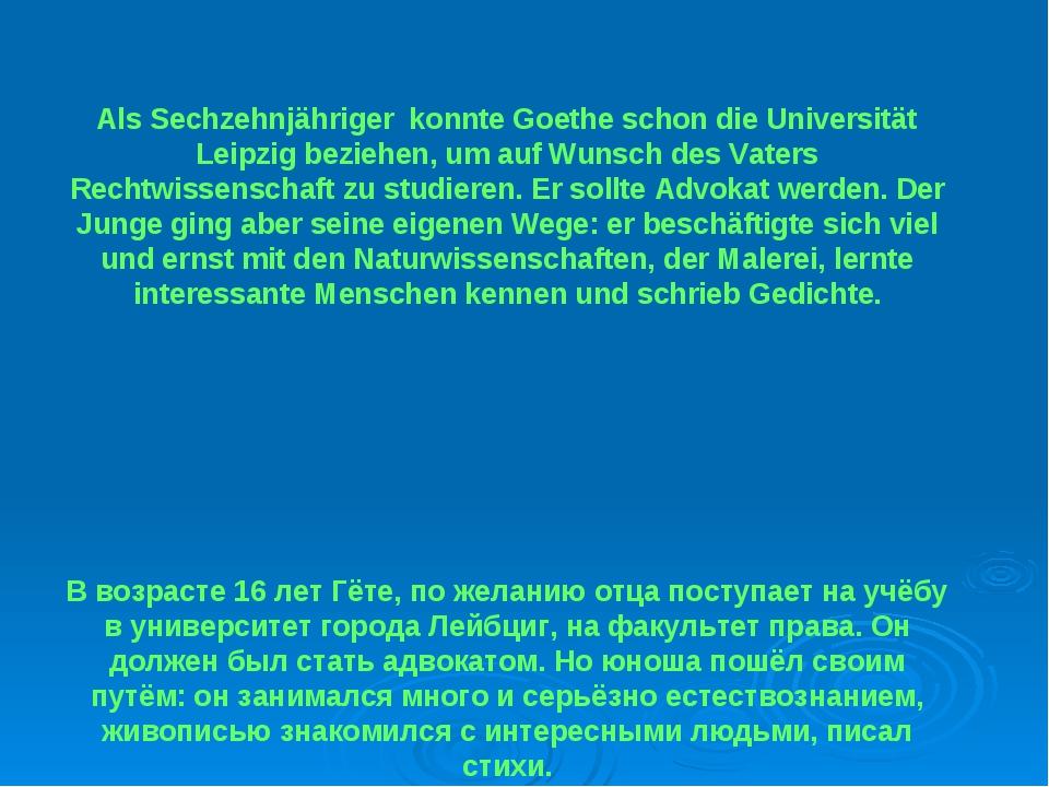 Als Sechzehnjähriger konnte Goethe schon die Universität Leipzig beziehen, um...