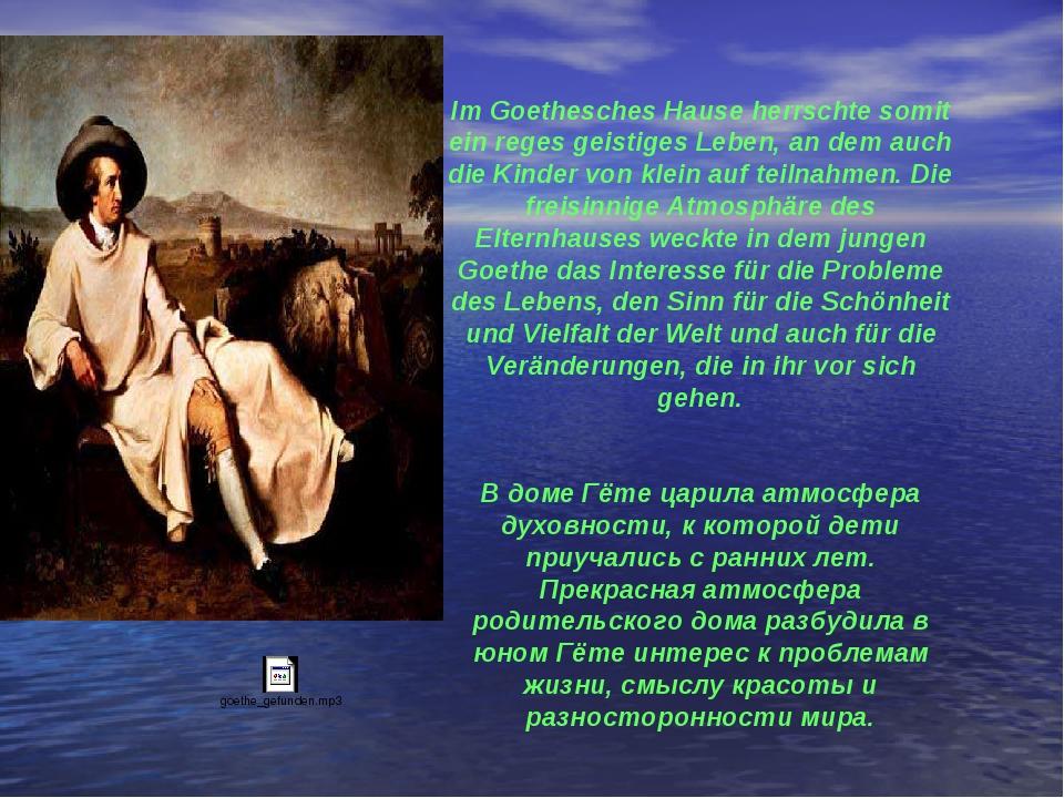 Im Goethesches Hause herrschte somit ein reges geistiges Leben, an dem auch d...