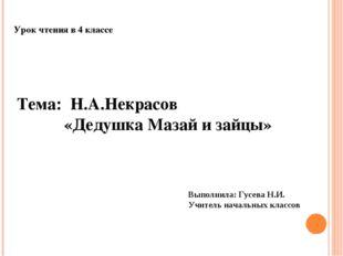 Тема: Н.А.Некрасов «Дедушка Мазай и зайцы» Урок чтения в 4 классе Выполнила: