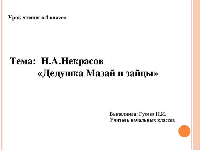 Тема: Н.А.Некрасов «Дедушка Мазай и зайцы» Урок чтения в 4 классе Выполнила:...