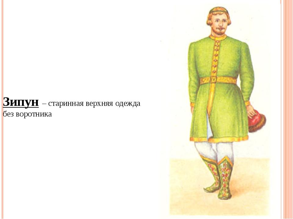 Зипун – старинная верхняя одежда без воротника