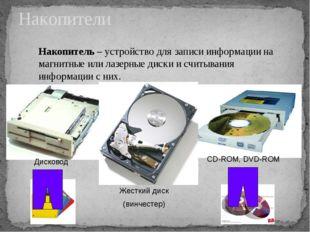 Накопители Накопитель – устройство для записи информации на магнитные или лаз