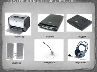 Другие аппаратные средства принтер сканер модем колонки микрофон наушники