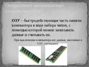 Оперативное запоминающее устройство (ОЗУ) ОЗУ – быстродействующая часть памят