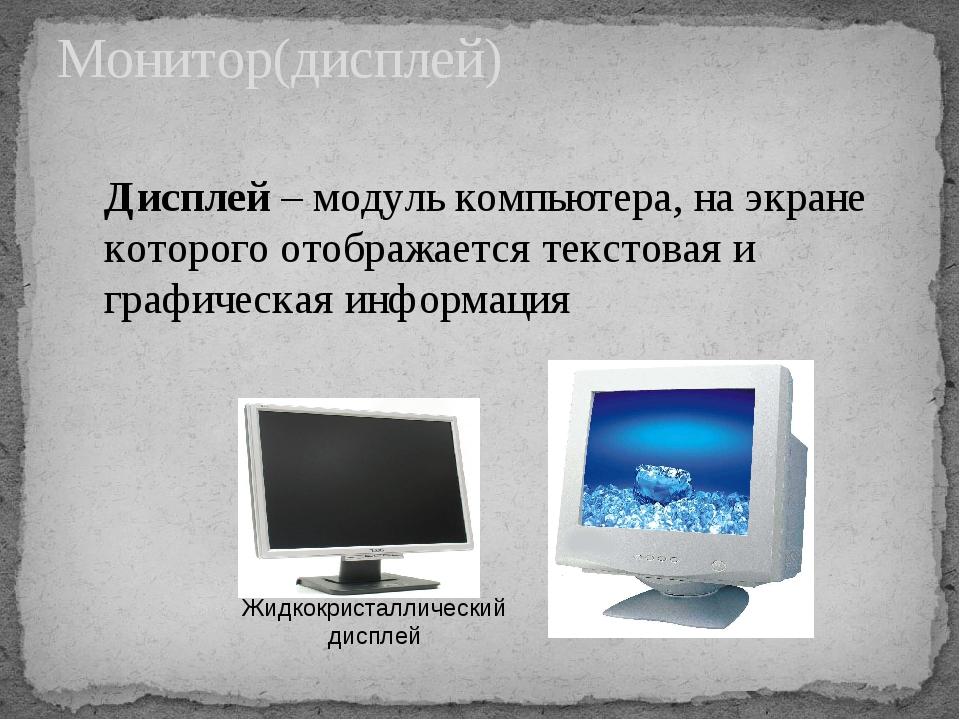 Монитор(дисплей) Жидкокристаллический дисплей Дисплей – модуль компьютера, на...