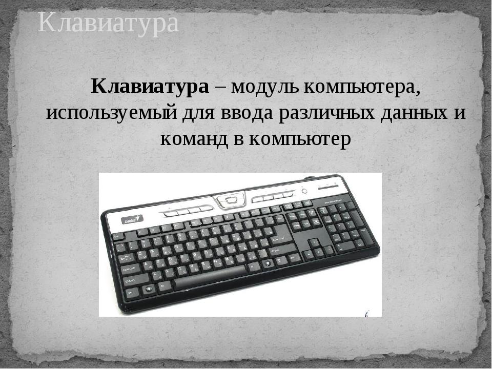 Клавиатура Клавиатура – модуль компьютера, используемый для ввода различных д...