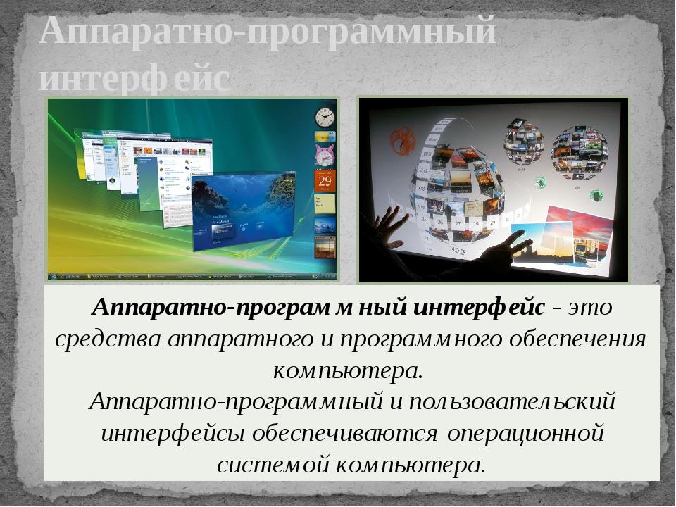 Аппаратно-программный интерфейс Аппаратно-программный интерфейс - это средств...