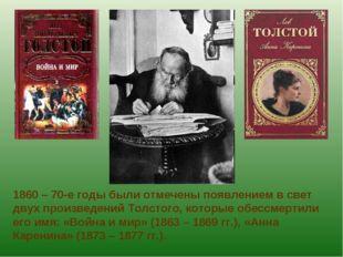 1860 – 70-е годы были отмечены появлением в свет двух произведений Толстого,