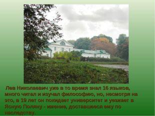 Лев Николаевич уже в то время знал 16 языков, много читал и изучал философию