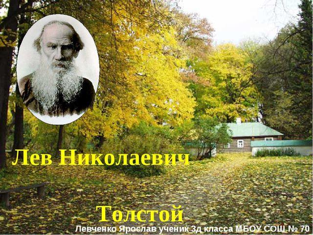 Лев Николаевич Толстой Левченко Ярослав ученик 3д класса МБОУ СОШ № 70