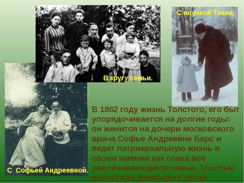 В 1862 году жизнь Толстого, его быт упорядочивается на долгие годы: он женитс...