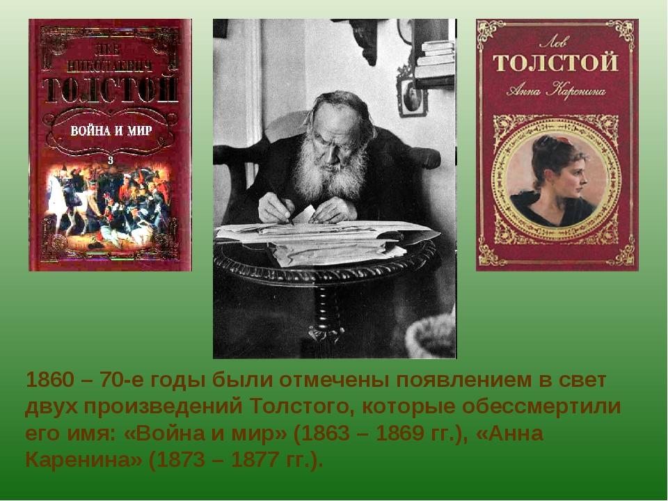 1860 – 70-е годы были отмечены появлением в свет двух произведений Толстого,...