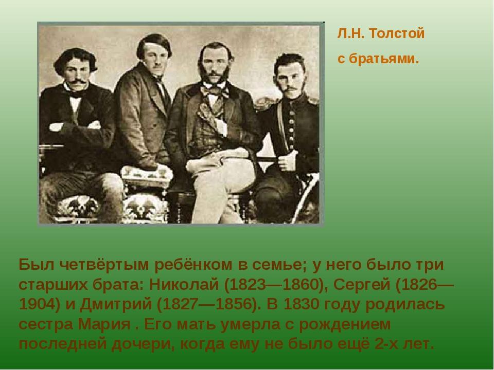 Л.Н. Толстой с братьями. Был четвёртым ребёнком в семье; у него было три стар...