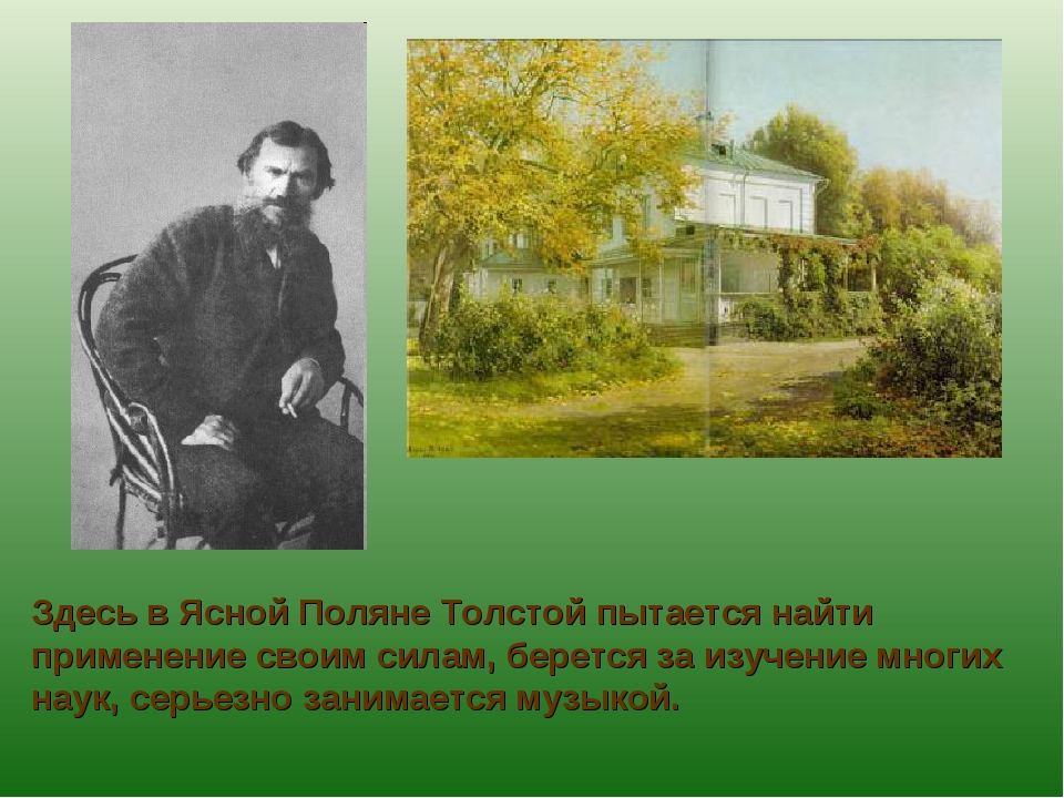 Здесь в Ясной Поляне Толстой пытается найти применение своим силам, берется з...