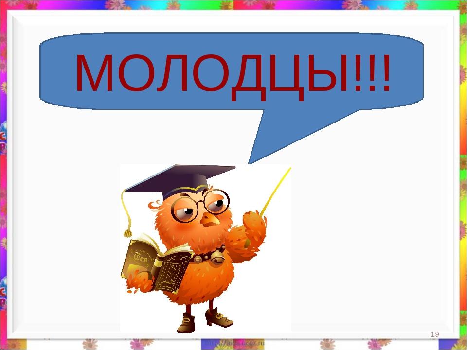 * МОЛОДЦЫ!!!