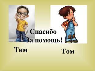 Тим Том Спасибо За помощь!