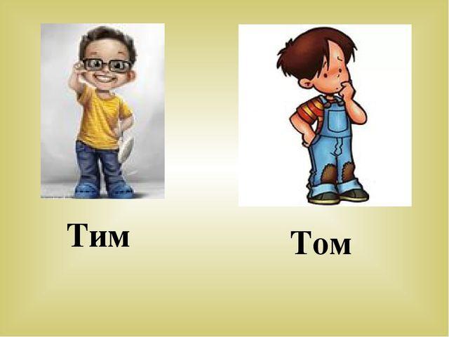 Тим Том