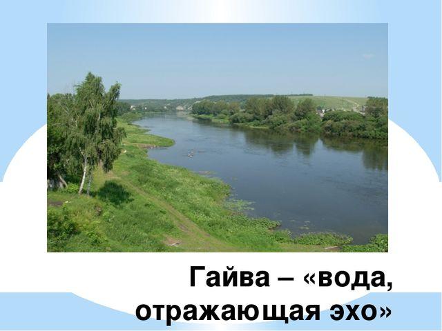 Гайва – «вода, отражающая эхо»