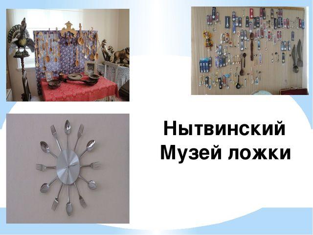 Нытвинский Музей ложки