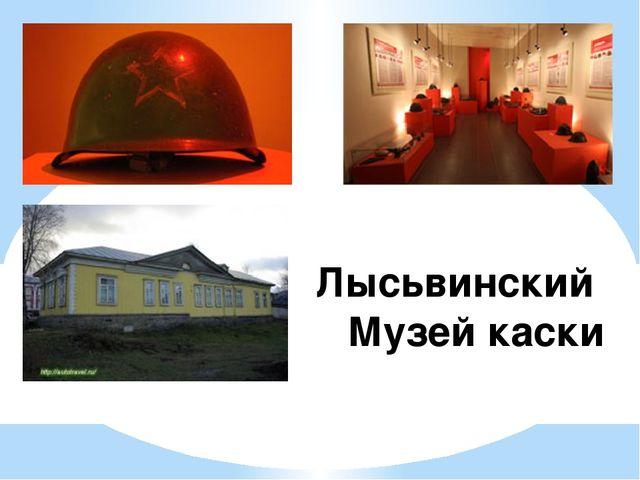Лысьвинский Музей каски