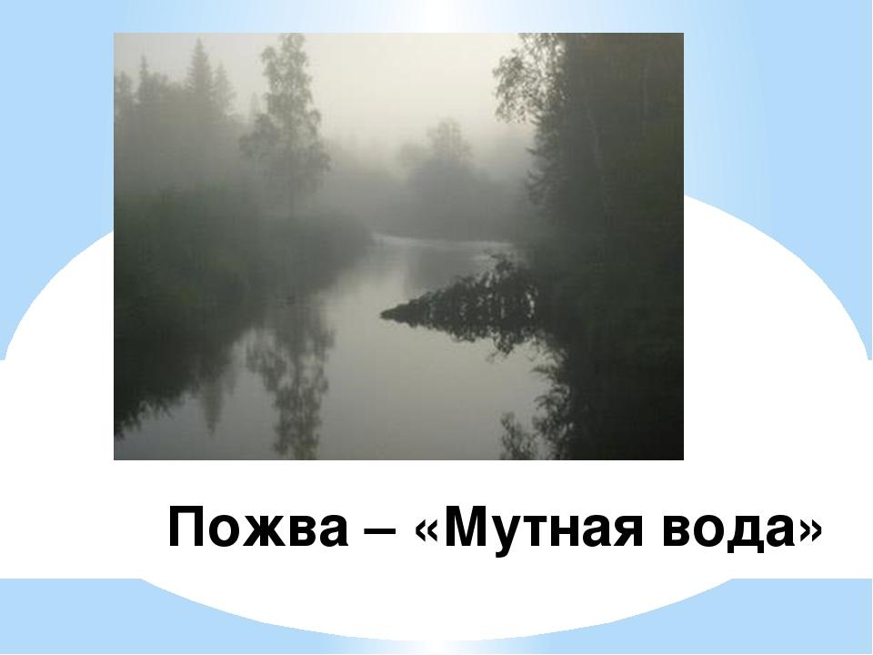Пожва – «Мутная вода»