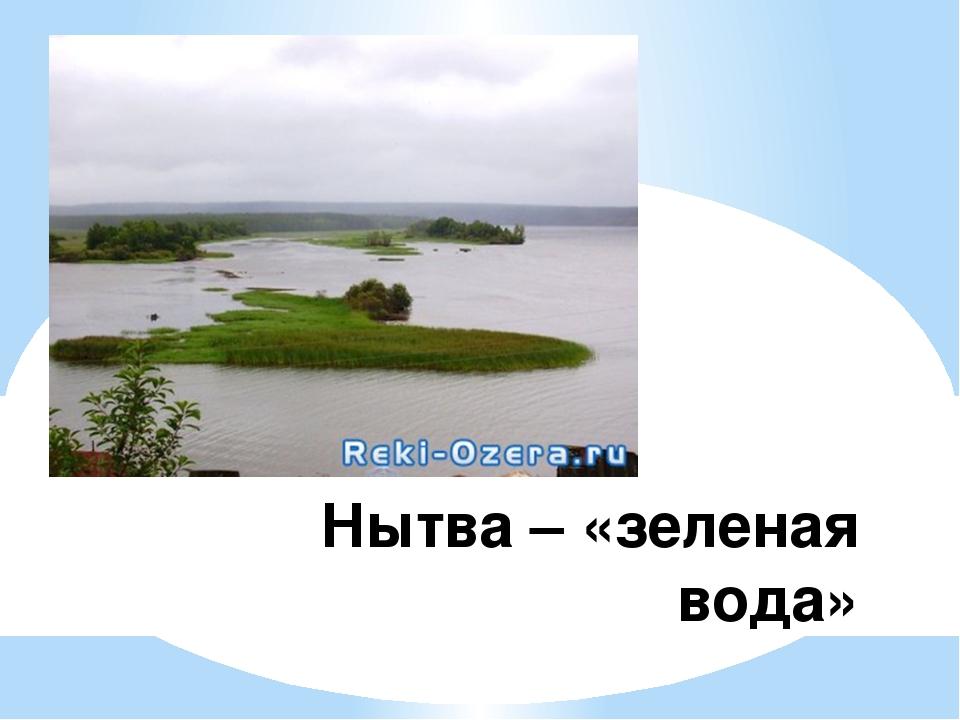 Нытва – «зеленая вода»