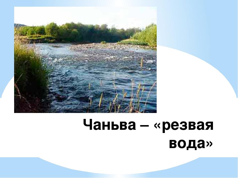 Чаньва – «резвая вода»