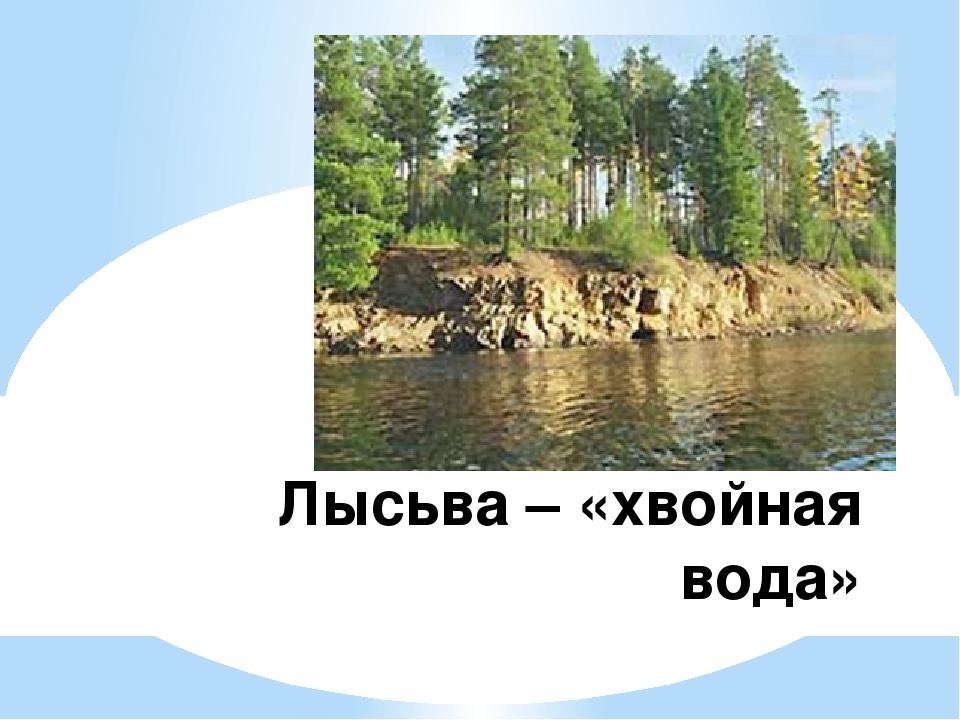 Лысьва – «хвойная вода»