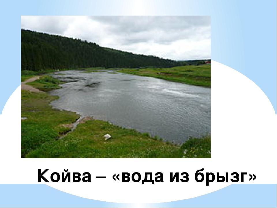 Койва – «вода из брызг»