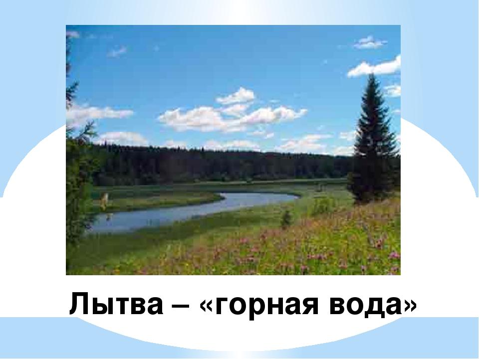 Лытва – «горная вода»
