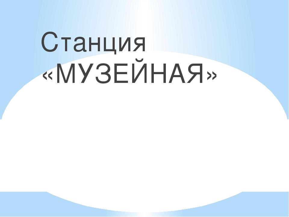 Станция «МУЗЕЙНАЯ»