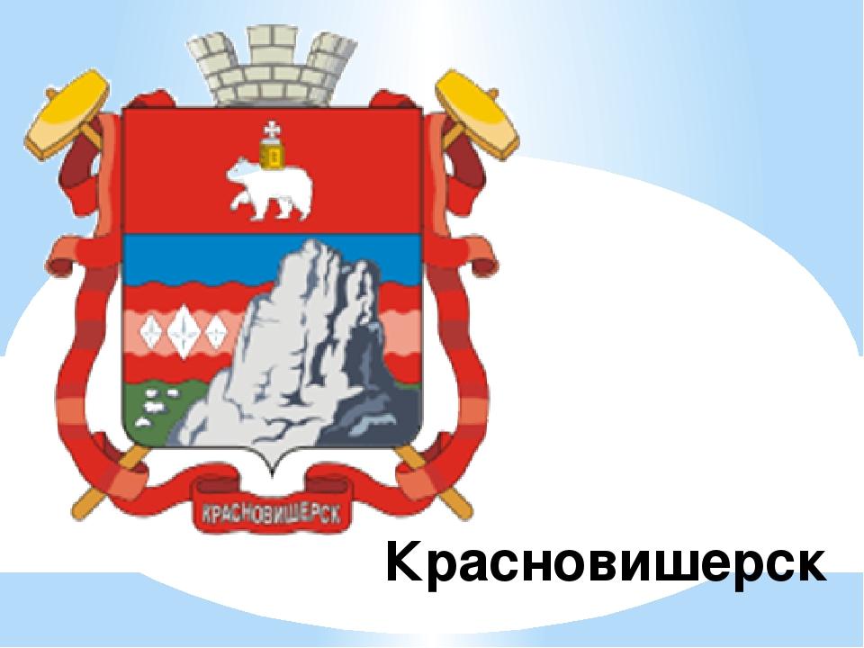 Красновишерск