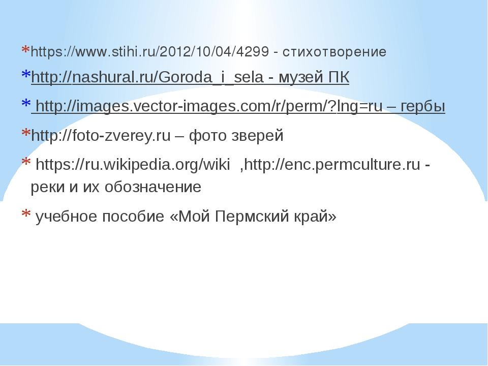 https://www.stihi.ru/2012/10/04/4299 - стихотворение http://nashural.ru/Gorod...