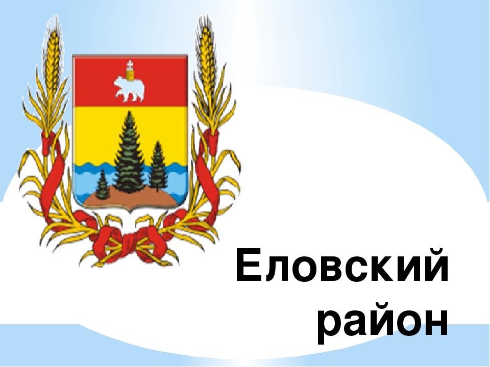 Еловский район