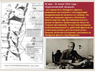 22 мая - 31 июля 1916 года - «Брусиловский прорыв» - все армии Юго-Западного