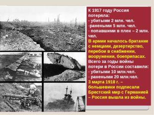 К 1917 году Россия потеряла: - убитыми 2 млн. чел. ранеными 5 млн. чел. попав