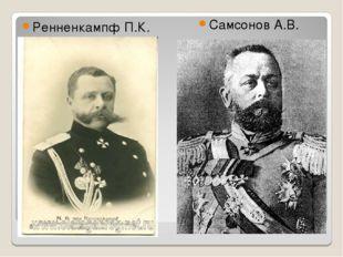 Ренненкампф П.К. Самсонов А.В.