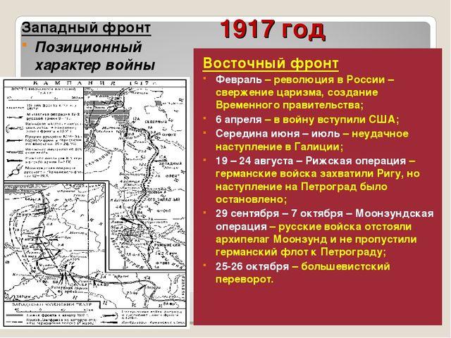 1917 год Западный фронт Позиционный характер войны Восточный фронт Февраль –...